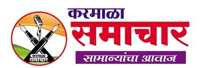 Karmala Samachar Best News Website in Karmala